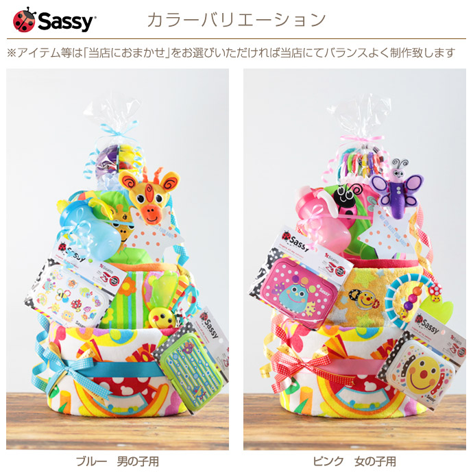 Sassy Nuby 今治 おむつケーキ 3段 歯固め タオル 等 豪華9点付き