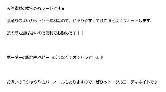 mikihouse★【ミキハウス(ベビー)】BBB★柔らかボーダーフード(帽子)