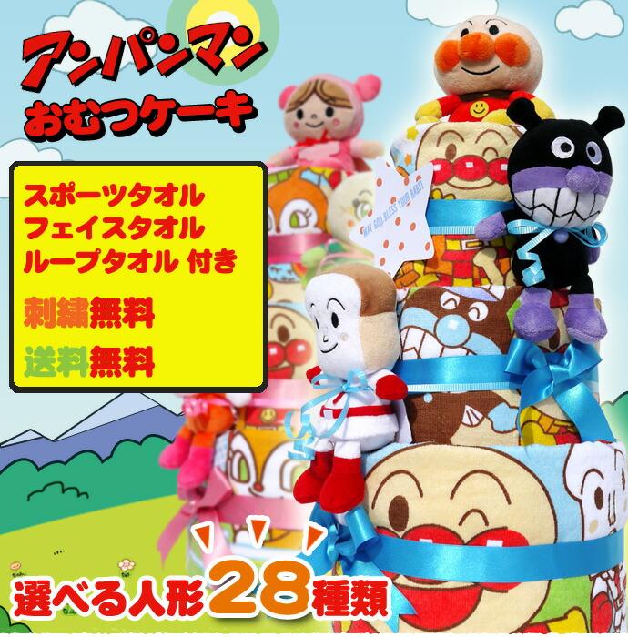 それいけアンパンマン3段のオムツケーキ★ぬいぐるみ自由に選べる28種類★バスタオル付き