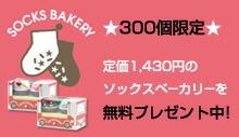 定価1430円のソックスベーカリーを無料プレゼント中!