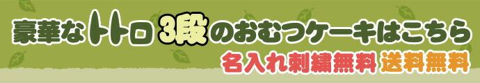 おむつケーキ 出産祝い スタジオジブリ 二馬力 となりのトトロ 3段 オムツケーキ 男の子 女の子 送料無料 今治タオル ギフト ダイパーケーキ 3段へ