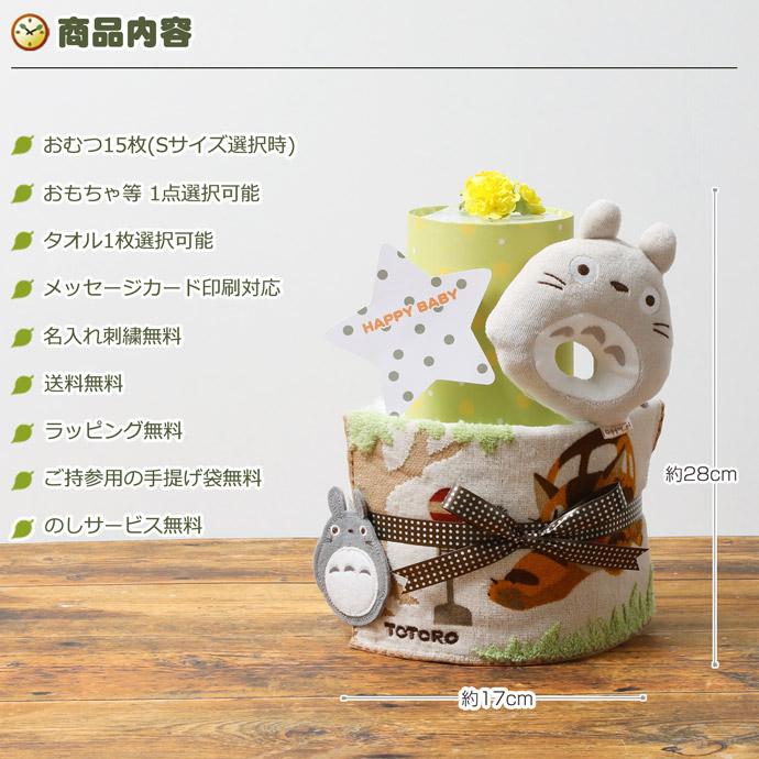 となりのトトロ★1段のおむつケーキ★タオルとガラガラ付き