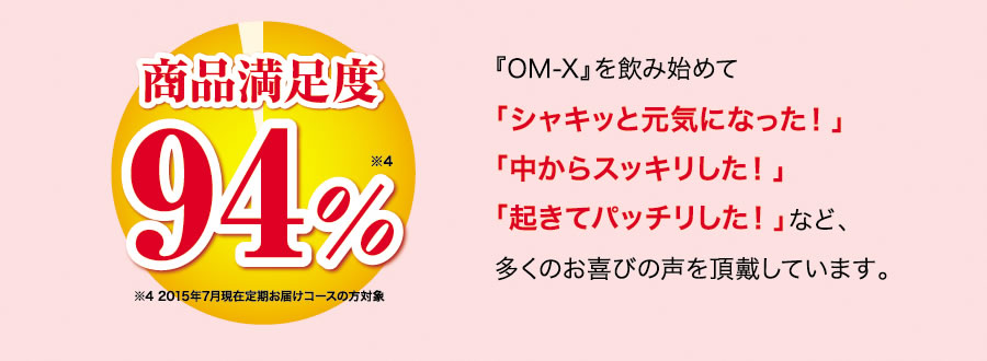 生酵素OMX(オーエムエックス)酵素サプリメント人気No.1生酵素