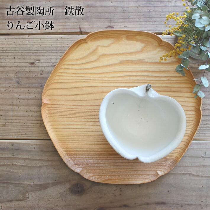 古谷製陶所 鉄散りんご小鉢