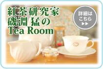 紅茶研究家磯淵猛さんの紅茶、オリジナル茶器、タカナシ素材のスコーンなど