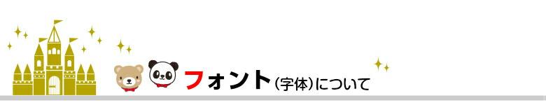 お名前シールに使用している書体/字体について