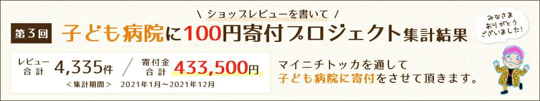 ショップレビューを書いて100円寄付プロジェクト