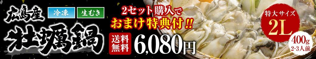 広島県産牡蠣鍋