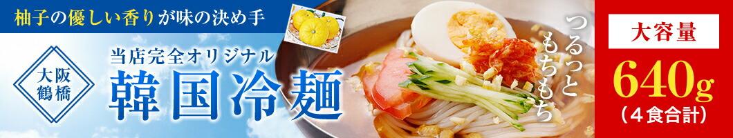 韓国冷麺4食
