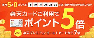 『毎月5と0の付く日は 楽天カードご利用でポイント5倍 楽天プレミアムカード・ゴールドカードご利用でポイント7倍』