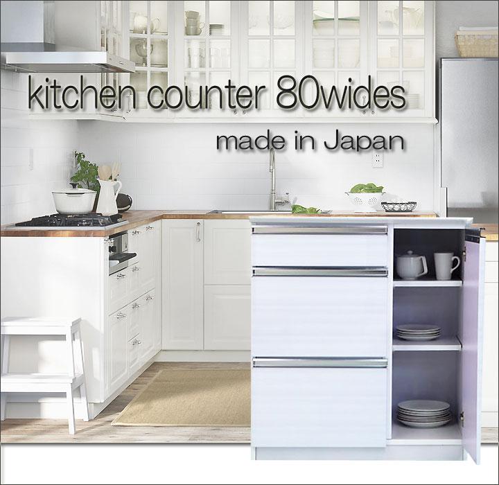 食器棚 80 幅80cm 高さ90 奥行48
