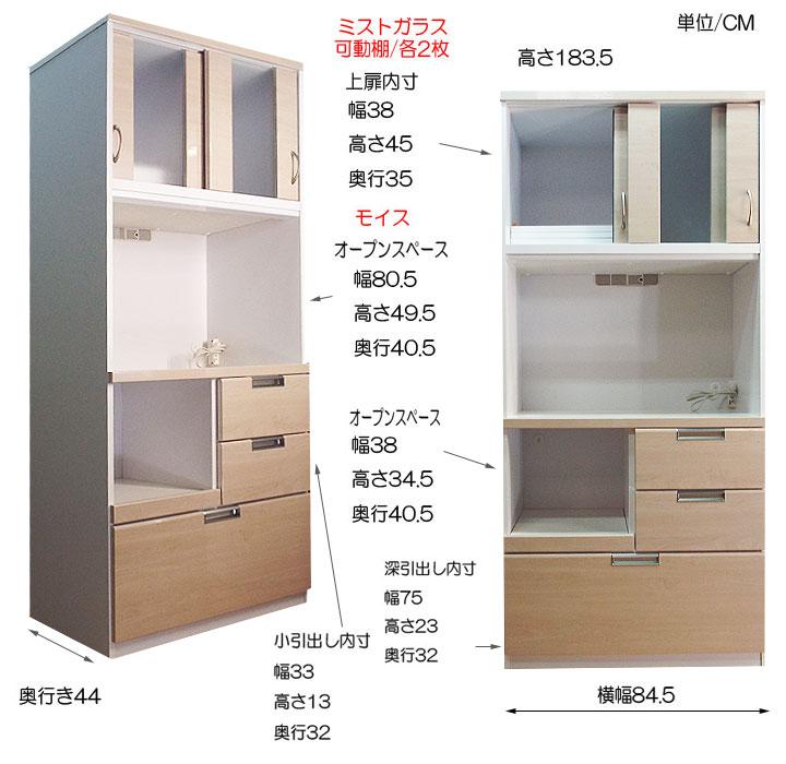 食器棚 引き戸 引き戸 85cm 薄型 スリム 大川家具 完成品 送料無料