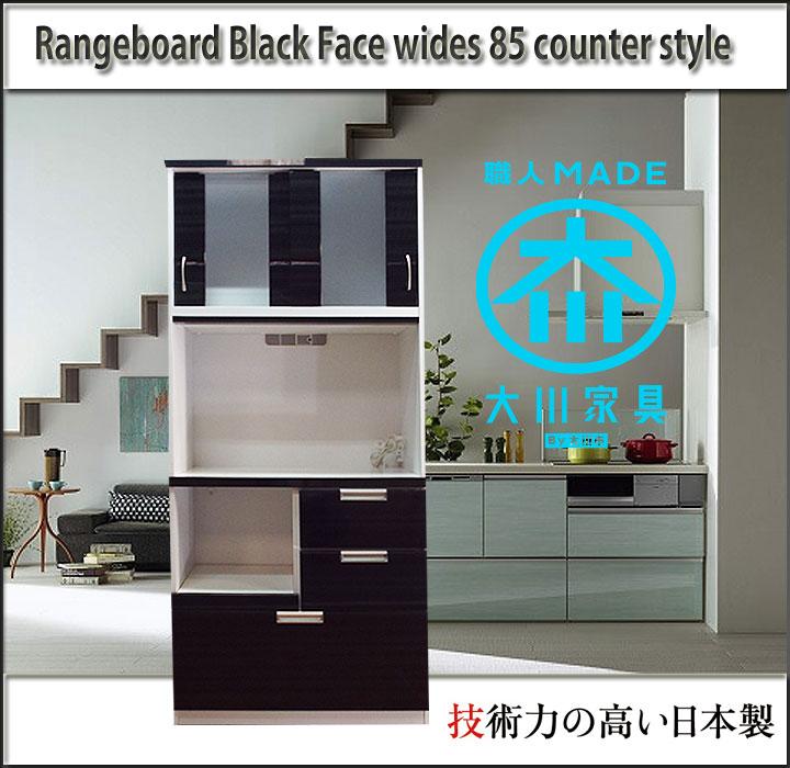 85 レンジボード レンジ台 黒 ブラック ホワイト 白 幅85cm
