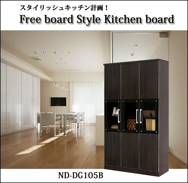 食器棚 日本製 完成品 ブラウン