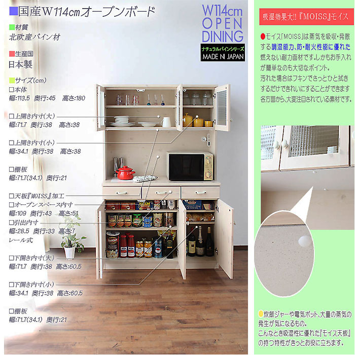 食器棚 120cm 日本製 送料無料 天然木 無垢 パイン