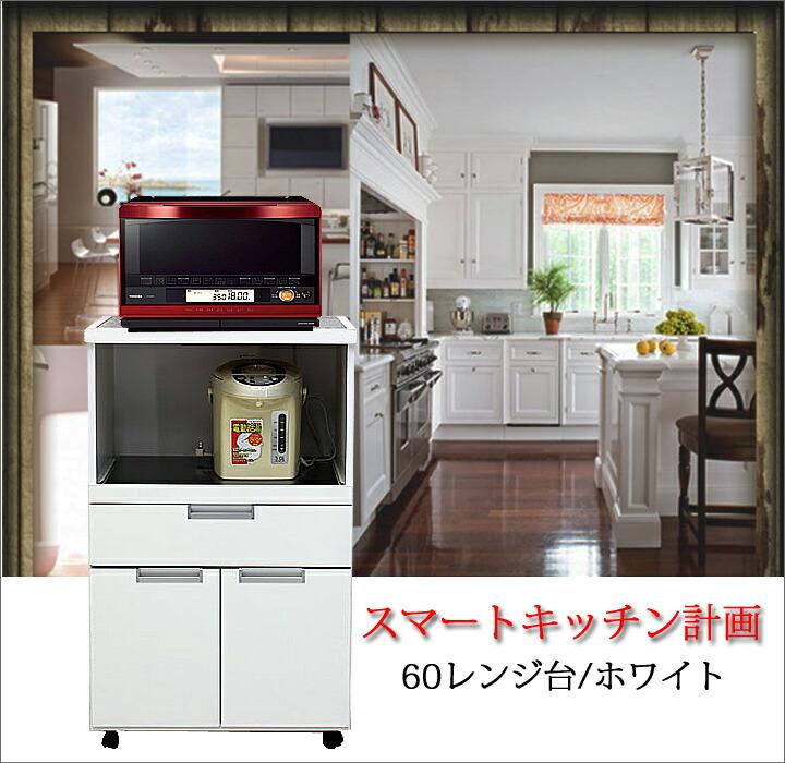 キッチンカウンター レンジ台 60 ホワイト 鏡面 キッチン作業台