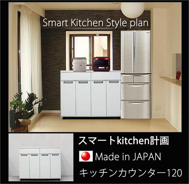 キッチンカウンター レンジ台 120 ホワイト 鏡面 キッチン作業台