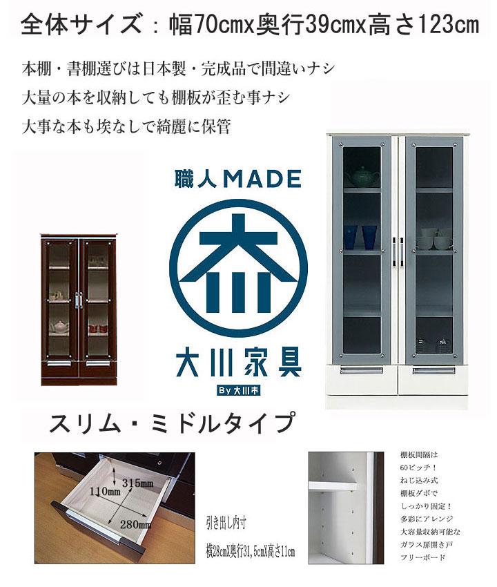 コレクションボード ガラス 開き戸 日本製 完成品