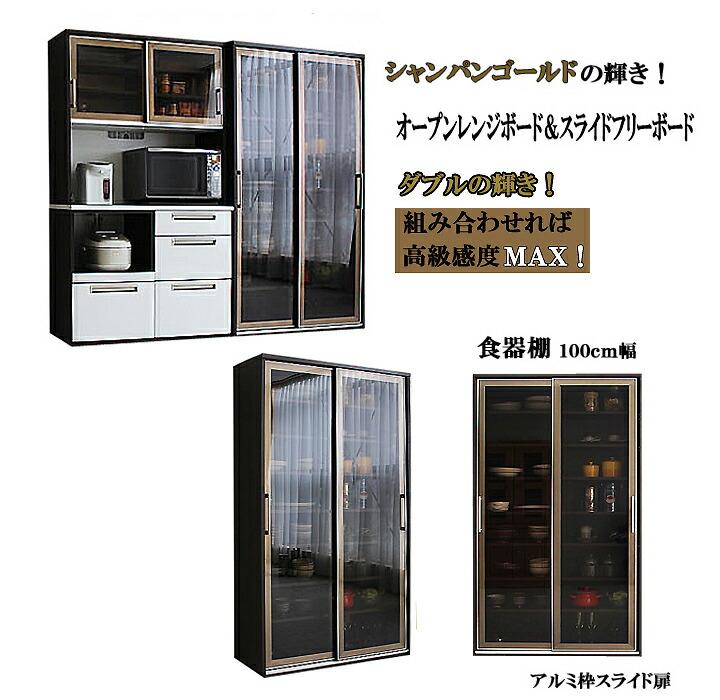 高品質・日本製 食器棚 安心 安全