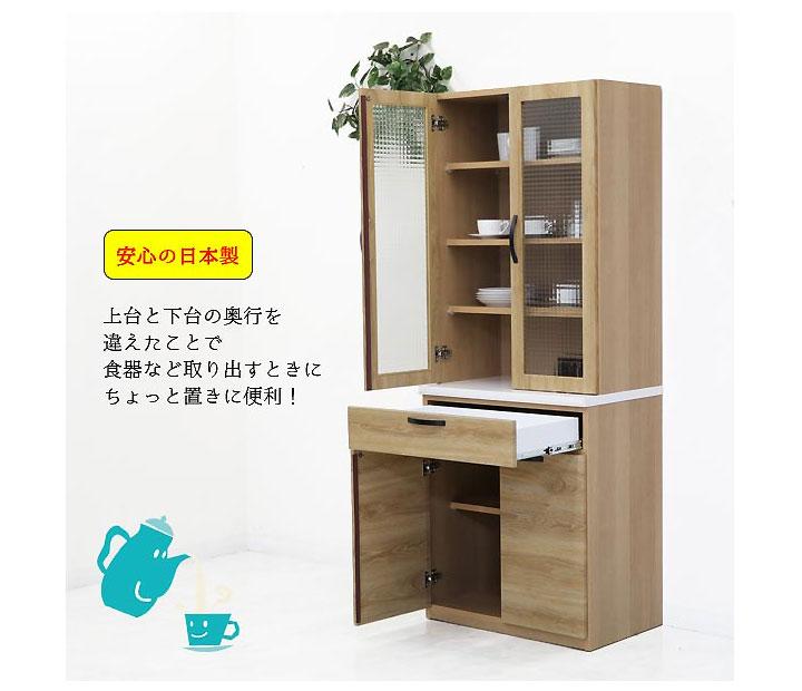キッチンボード 日本製 激安 セール