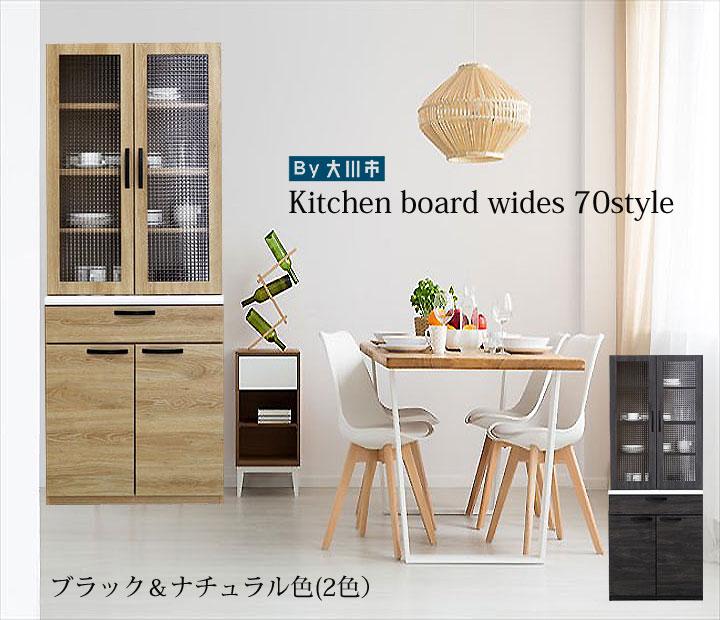 70幅 キッチンボード 黒 ブラック ナチュラル 木目調 ホワイト
