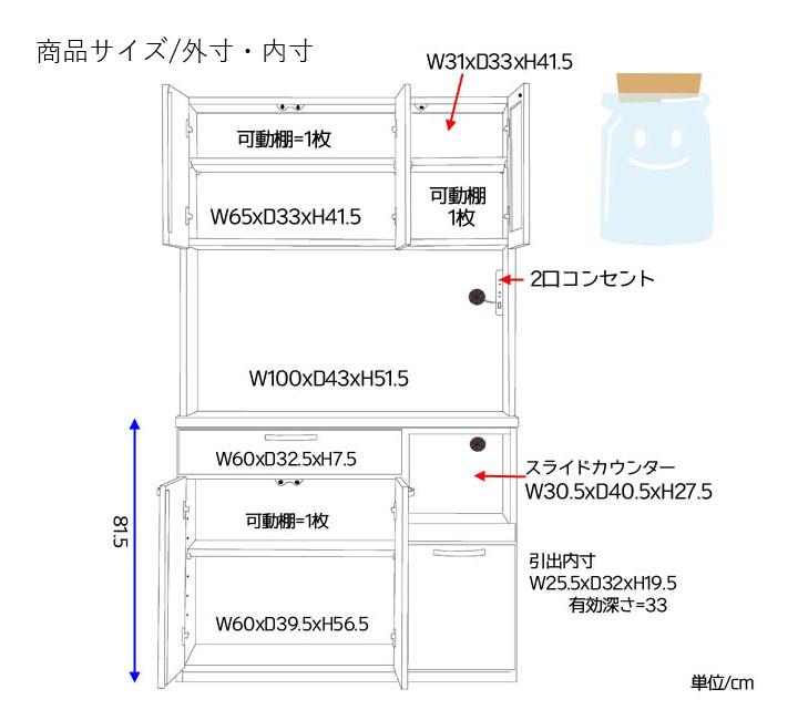 新商品 オープン食器棚 オリジナル
