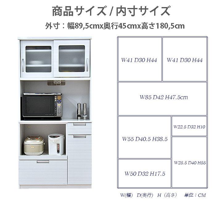 食器棚 引き戸 引き戸 90cm 薄型 スリム 大川家具 完成品 送料無料