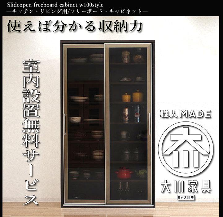 上品 高級/食器棚 フリーボード