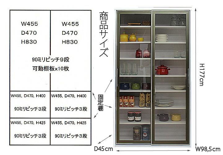 食器棚 ロータイプ 引き戸 スライド