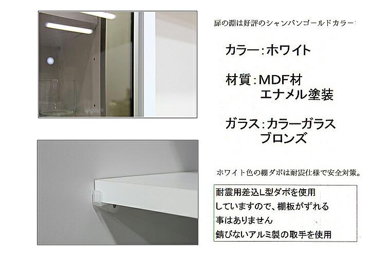 引き戸 食器棚 白 鏡面 ガラス戸