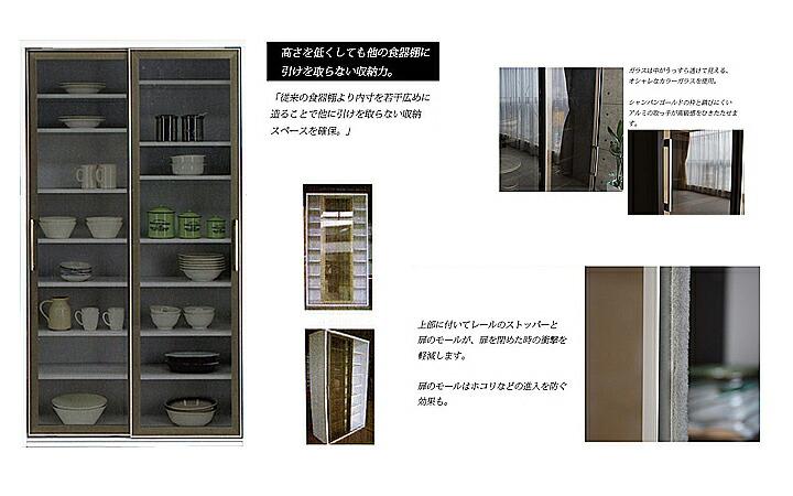 高品質・日本製 食器棚 完成品 安心 安全 大容量収納