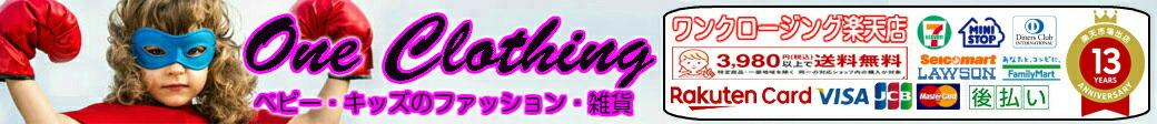 ワンクロージング オンラインストア(One Clothing)TOP