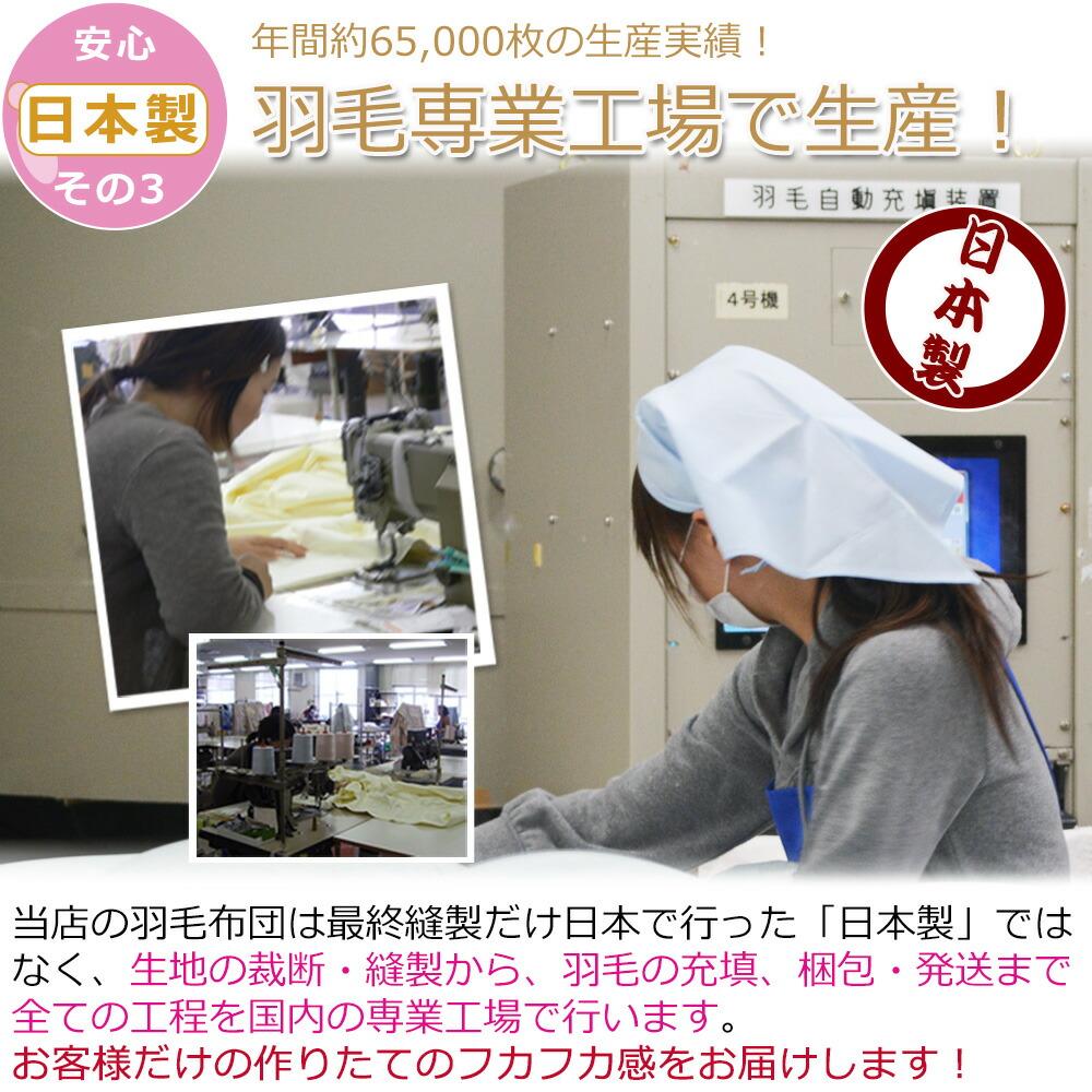 最高級原料使用 プレミアムゴールドラベル認定 2枚合わせ羽毛布団 6A ボリュームタイプ 日本製