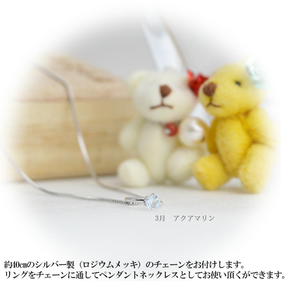 日本製 誕生石が選べる 18金WGベビーリング(チェーン付き)ベビーリングペンダントネックレス