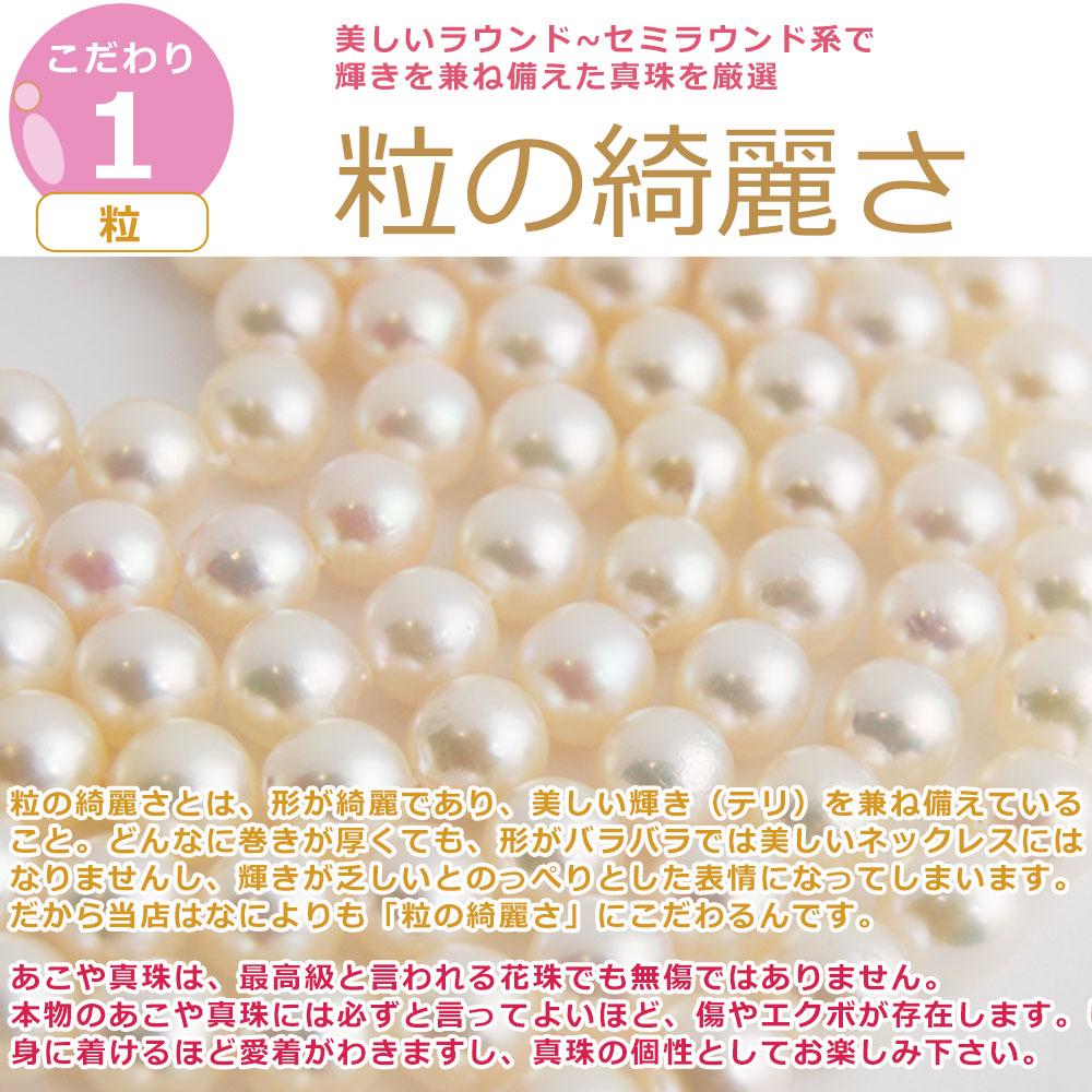 あこや真珠 ネックレス 2点セット(7.5-8.0mm)日本製(7.5-8.0mm)日本製