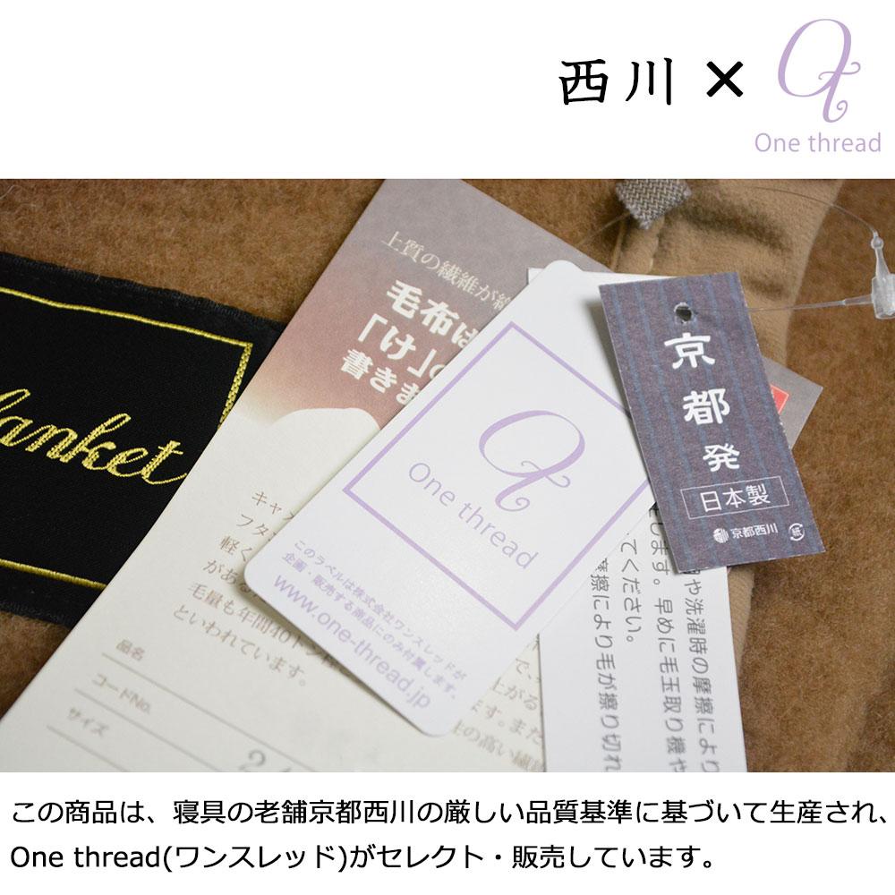 One thread 日本製 マイヤー編み 洗える ふんわり メリノウール 敷き毛布(毛羽部 )