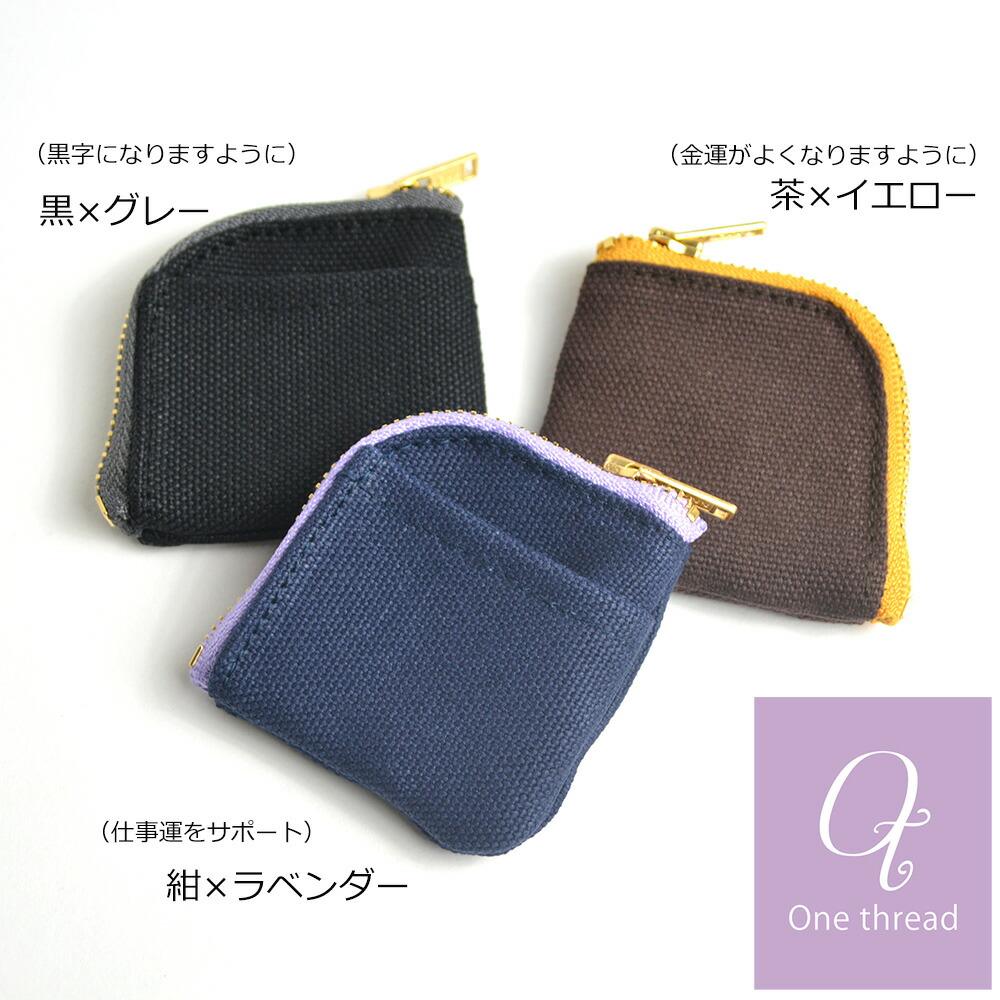 One thread 日本製 小さくて薄い小銭入れ 国産綿帆布「富士金梅」使用 コインケース