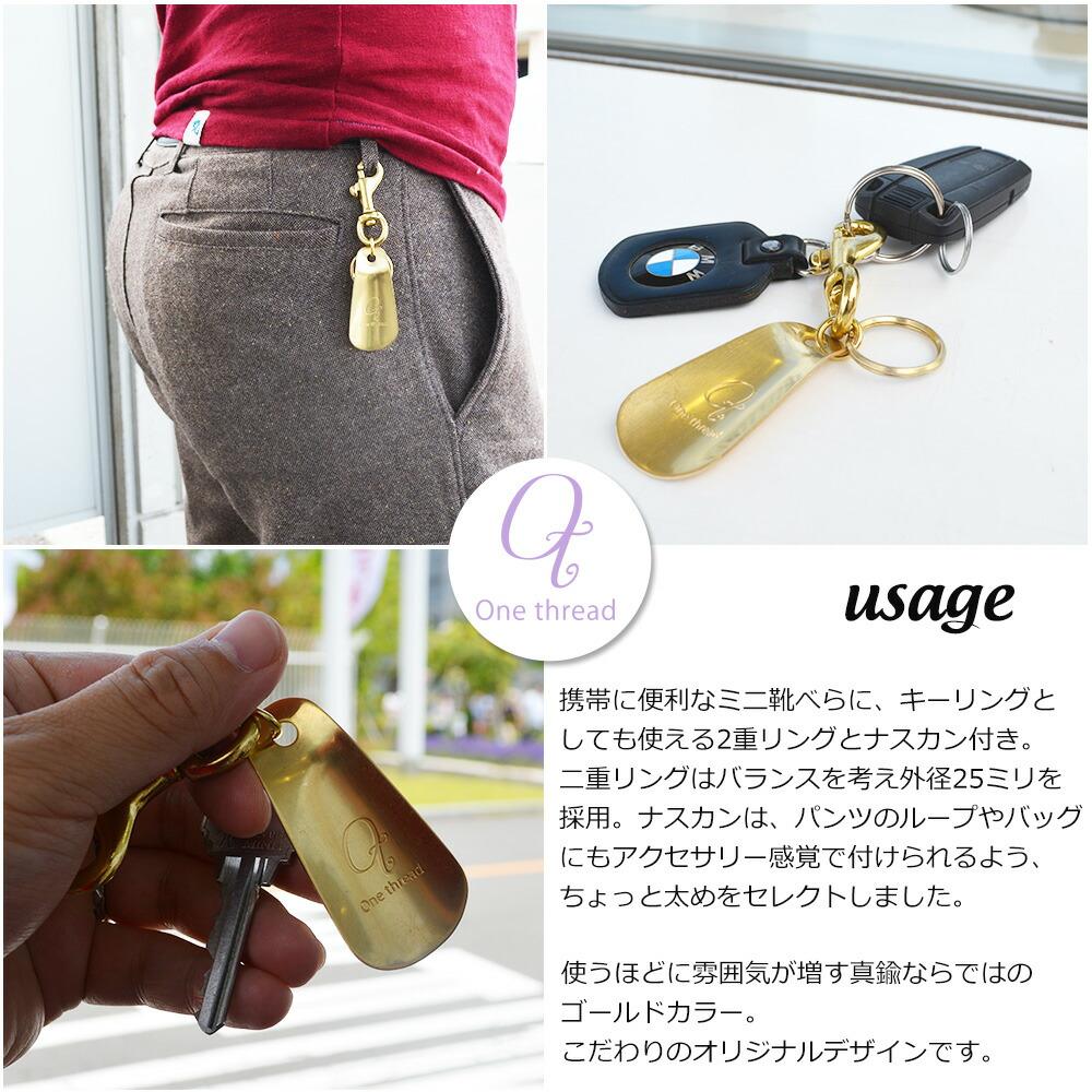 日本製 真鍮ミニ靴べら ソリッドブラス・ノンポリッシュ 携帯用シューホーン