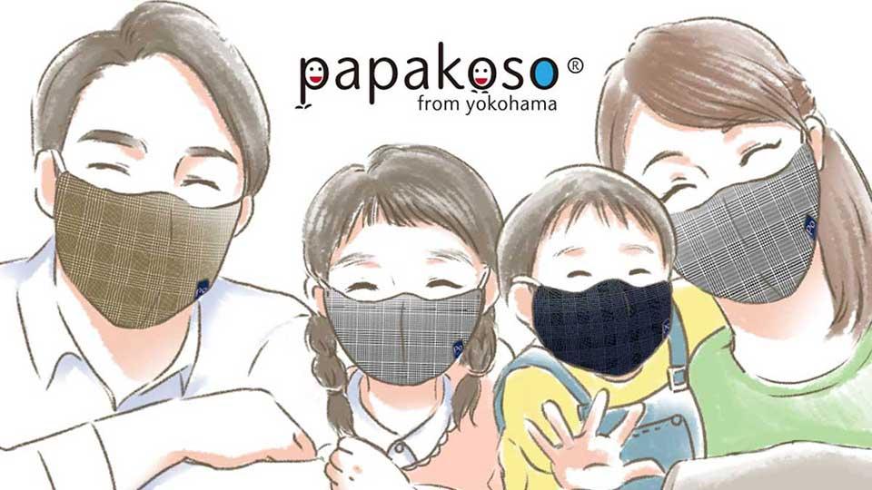 パパコソ 家族のマスク 男性用 女性用 子ども用 日本製 抗菌加工 マスク 布マスク レディース メンズ キッズ 速乾 洗える 繰返し 使える 抱っこひも品質
