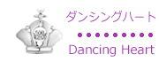 ダンシングハート