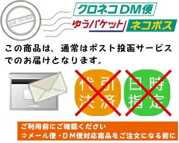 メール便・DM便対応商品をご注文になる前に必ずお読みください。