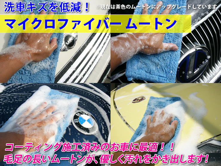 洗車キズを低減!「マイクロファイバームートン」コーティング施工済みのお車に最適!毛足の長いムートンが優しく汚れをかき出します!