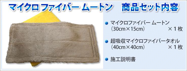 「マイクロファイバームートン商品セット内容」・マイクロファイバームートン(30cm×15cm)×1枚・超吸収マイクロファイバータオル(40cm×40cm)×1枚・施工説明書