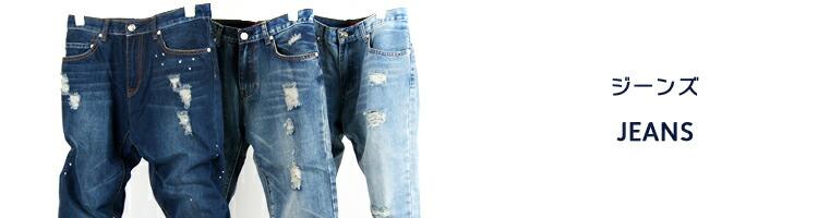 ●ジーンズ