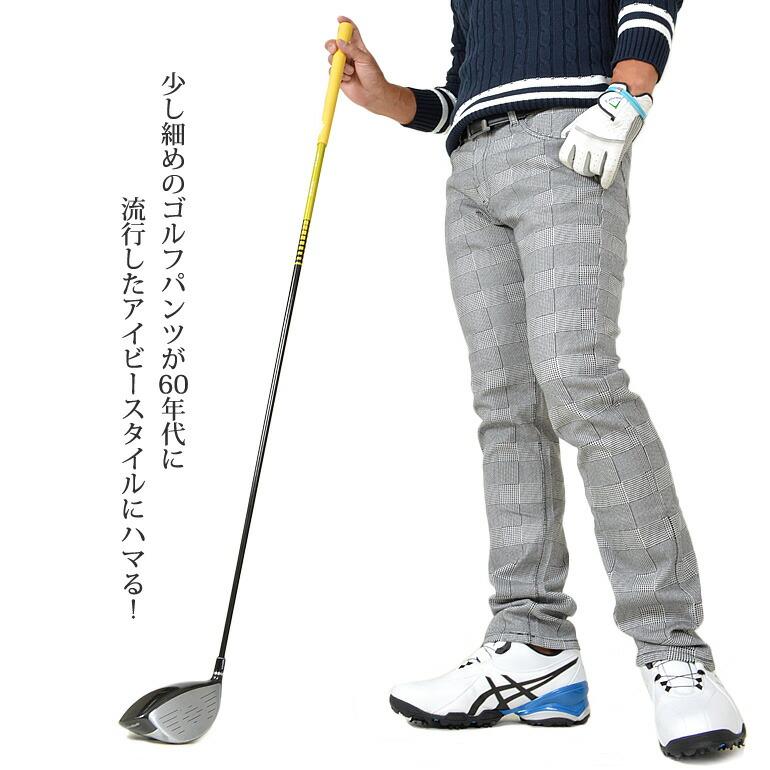 SALE ゴルフウェア メンズ 春 夏 おしゃれ パンツ コーディネート メンズ 春 大きいサイズ 秋 冬 ゴルフ ウェア メンズ ゴルフパンツ  ゴルフ パンツ メンズ ロングパンツ(NF,NE18) 美シルエット スコアアップ スポーツ M~XXL 股下78~81cm グレンチェック