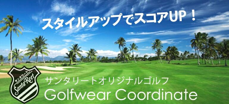 ★ゴルフコーディネート