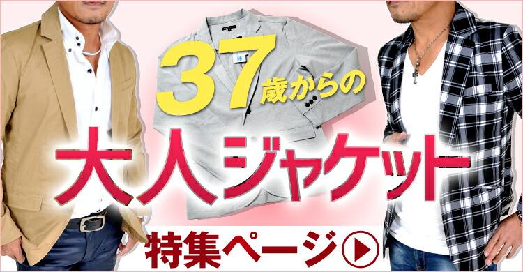●テーラードジャケット