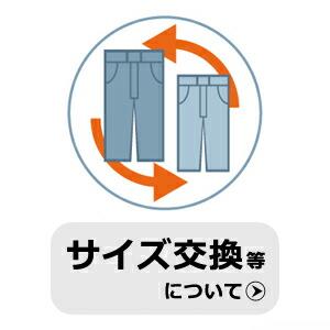 Mensジーンズのサイズ交換を無料でお受けします
