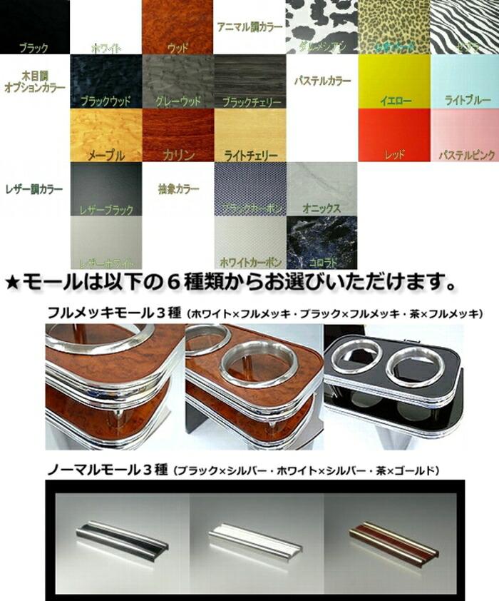 カラー34色、モール6色からお選びください