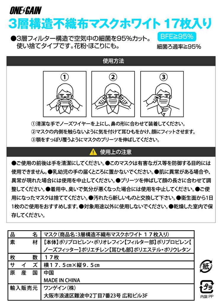 マスク注意事項・商品説明
